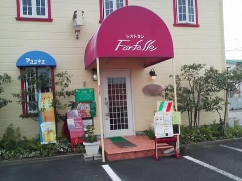 外観2 Farfalle(ファルファーレ)