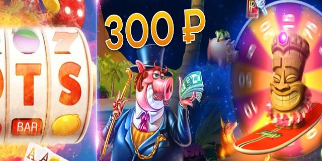 Бездепозитные бонусы для игры в интернет-казино