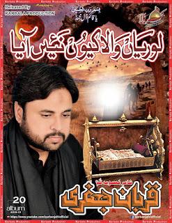 Qurban Jafri Nohay 2018 - 2019