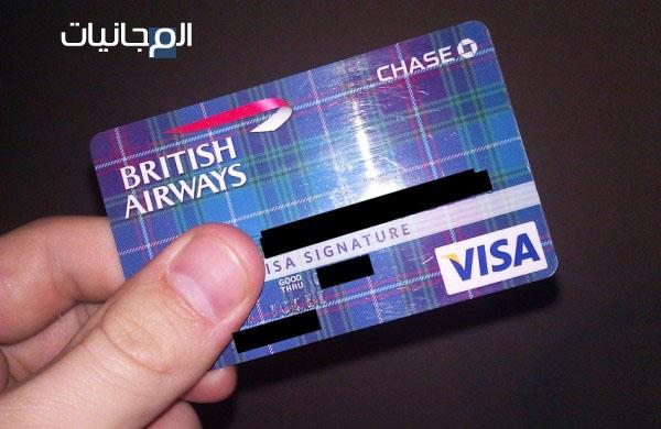 طريقة الحصول على بطاقة من british airways تصلك مجانا الى باب منزلك