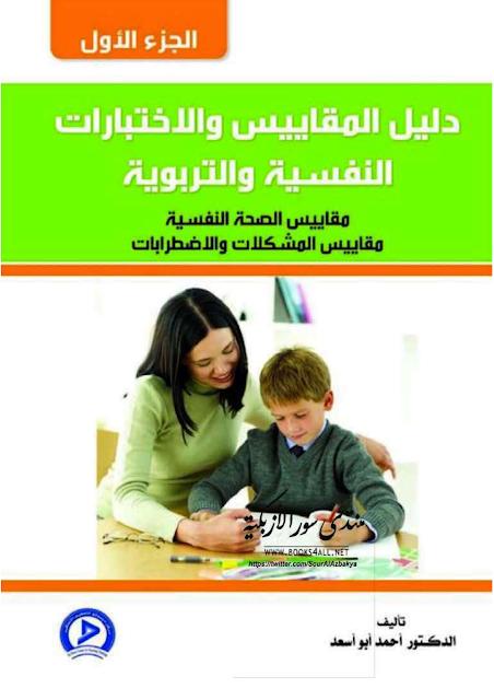 دليل المقاييس و الاختبارات النفسية و التربوية  الجزء الاول pdf