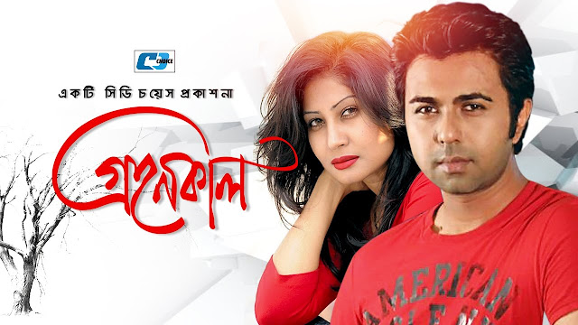 Grohonkal (2017) Bangla Natok Ft. Apurba and Farah Ruma HDRip