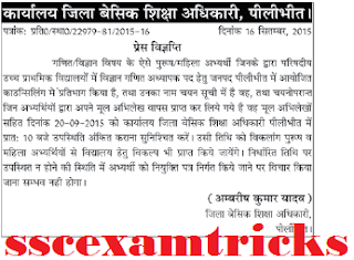 UP JRT Math-Science 2015 Appointment News for Pilibheet