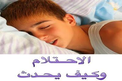 لا حياء في العلم ؛ ماهو الإستحلام ولماذا يستحلم الرجال والنساء وهل للإستحلام طرق وأسباب !!