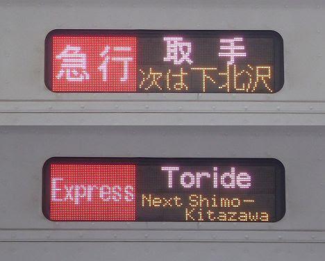 急行 柏行き 東京メトロ4000形
