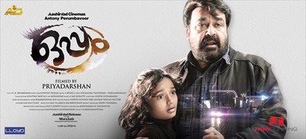 Malayalam movie super hit