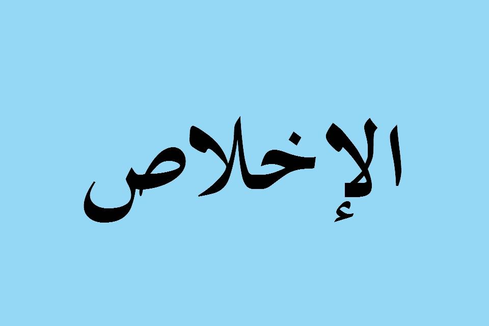 Surat Al Ikhlas Arab الإخلاص Juz 30 Full