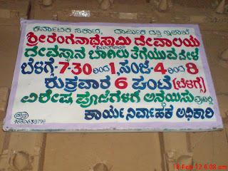 Srirangapatna temple timings