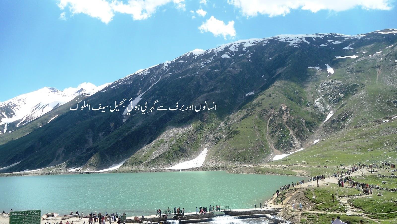 Naran Valley, Pakistan : Photo Albums : SummitPost