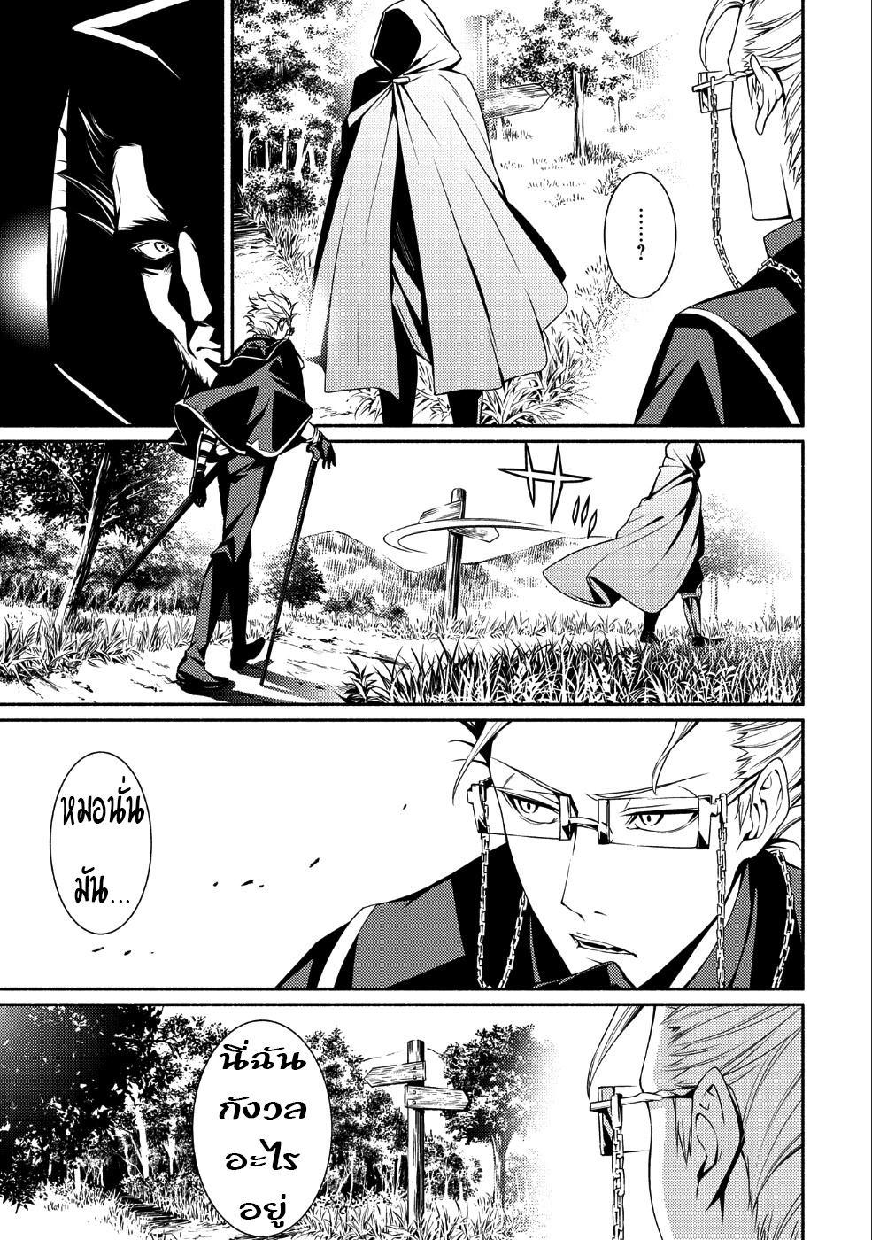 อ่านการ์ตูน Saikyou Party no Zatsuyougakari Ossan wa Muriyari Kyuuka o Tora Sareta you desu ตอนที่ 1 หน้าที่ 22