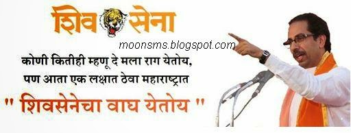 Marathi election jokes sms message whatsapp status