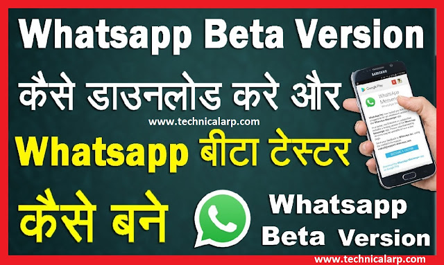 whatsapp beta version download
