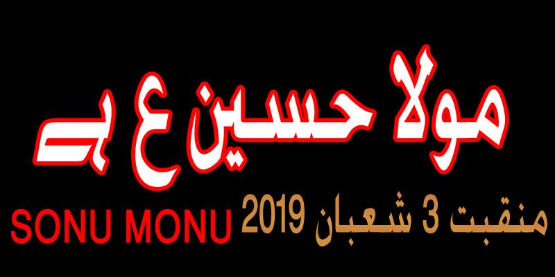Lyrics Noha: Sonu Monu New Manqabat 2019 | Mola Hussain Hai
