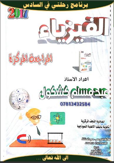 المراجعة المركزة الشاملة في الفيزياء للصف السادس العلمي للأستاذ المبدع عبد مسلم كشكول 2017