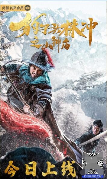 Leopard Head Lin Chongzhi Mountain Temple (2020) Chinese 720p HDRip 700MB