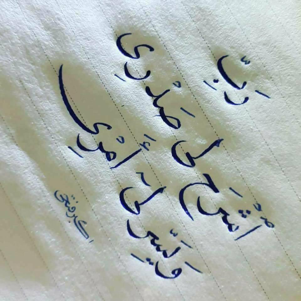 Tulisan Tangan Arab Cinta Beserta Artinya