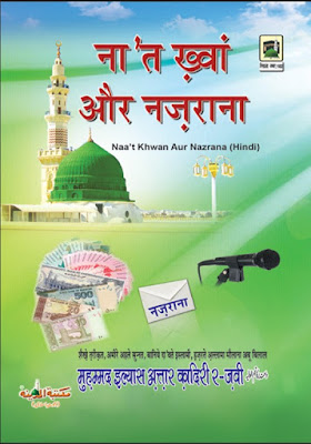 Download: Naat-Khawan Aur Nazrana pdf in Hindi