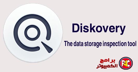 برنامج Diskovery لمعرفة حالة الهارد ديسك و الكمبيوتر