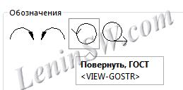 "Soldiworks символ ""Повернуто"""