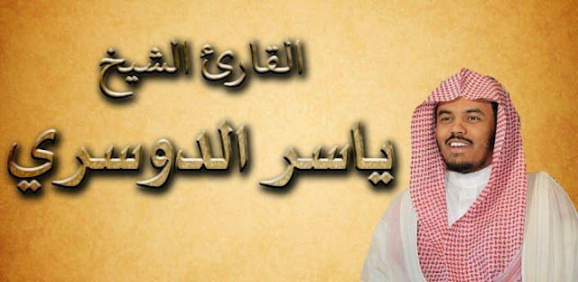 تحميل القران الكريم كاملا بصوت الشيخ ياسر الدوسري mp3 رابط واحد مباشر Yasser Al Dosary