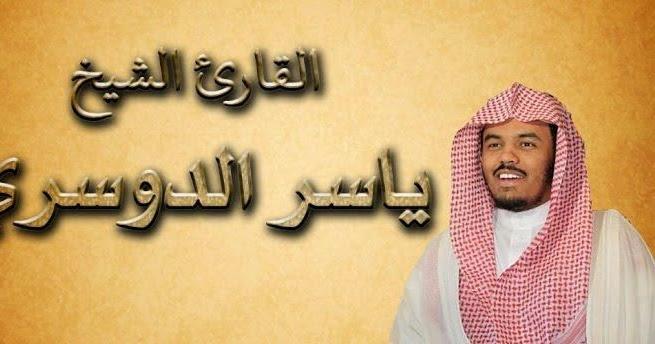 تحميل القرآن الكريم بصوت ياسر الدوسري mp3