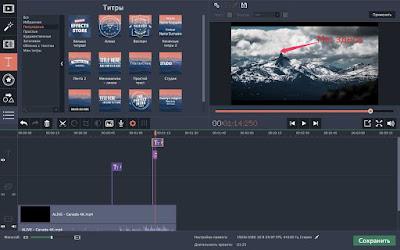 Настройка текста при наложении на видео в видеоредакторе.