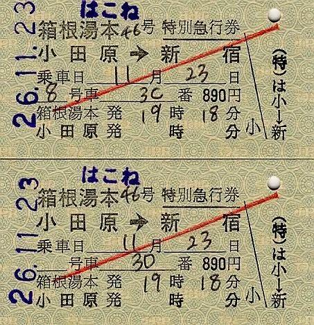 小田急電鉄 元箱根案内所発行硬券特急券 はこね46号
