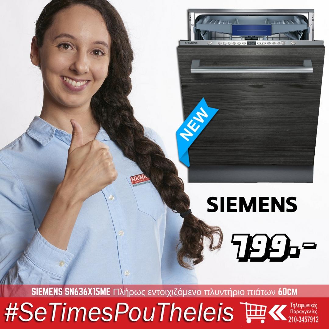 http://koukouzelis.com.gr/entoixizomena-plintiria-piaton/9387-siemens-sn636x15me-60cm.html