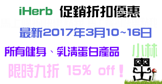 香港澳門iHerb2017年3月運動健身85折促銷優惠—乳清蛋白