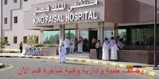 وظائف شاغرة بجميع التخصصات الطبية والادارية والفنية في مستشفى الملك فيصل التخصصي بالسعودية