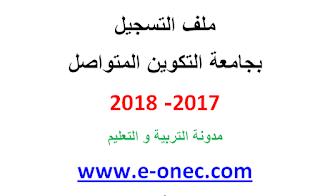 ملف التسجيل في جامعة التكوين المتواصل  بكالوريا 2018