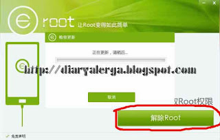 proses root aplikasi eroot