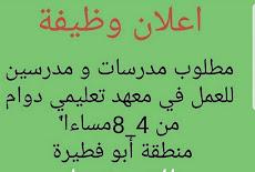 مطلوب مدرسات ومدرسين في الكويت للكوتيين والمقيمين