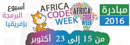 مبادرة أسبوع البرمجة بإفريقيا 2016