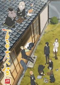 جميع حلقات الأنمي Natsume Yuujinchou Shi مترجم