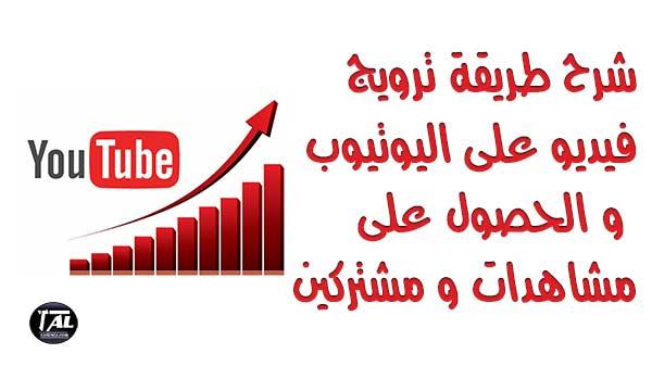ترويج فيديو على اليوتيوب