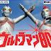 Jual Kaset Film Ultraman 80