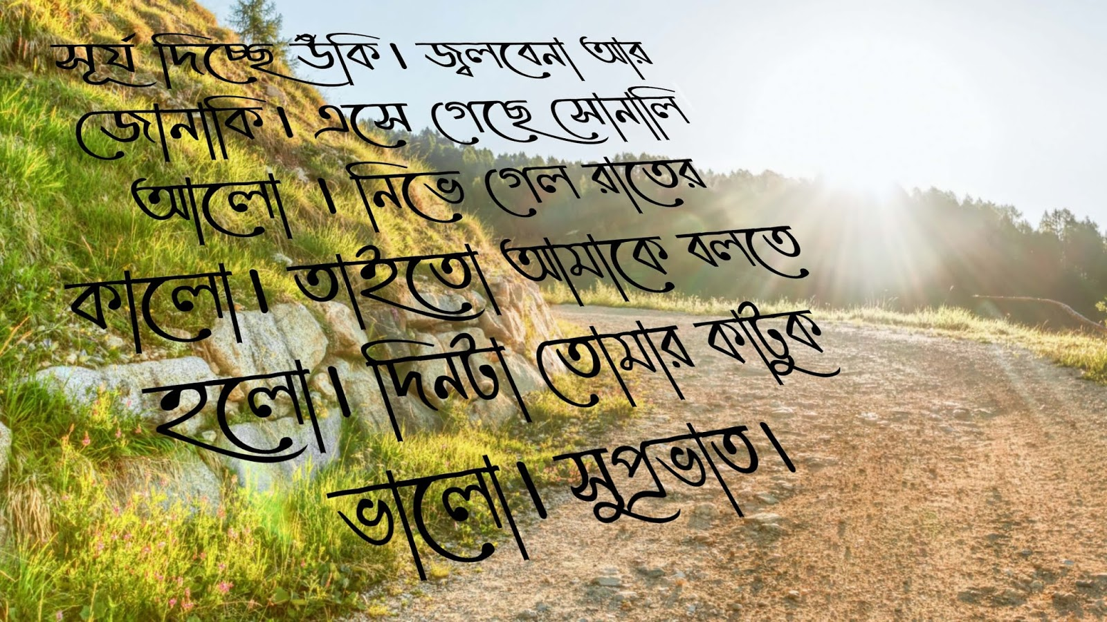 sunday good morning image in bengali