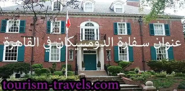 عنوان سفارة الدومينيكان بالقاهرة