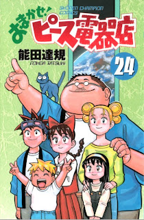 おまかせ!ピース電器店 第01-24巻 [Omakase! Peace Denkiten vol 01-24]