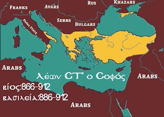 Η ψυχοσύνθεση των Τούρκων από τον Λέοντα Στ΄τον Σοφό