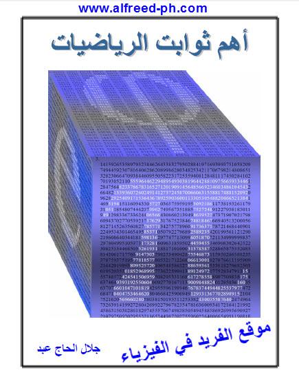 تحميل كتاب أهم الثوابت الرياضية pdf . د. جلال الحاج عبد