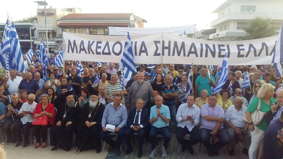 Πλήθος κόσμου στο συλλαλητήριο για τη Μακεδονία στα Νέα Μουδανιά (φώτο)