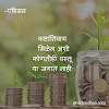 Good Thoughts in Marathi | Best Marathi Thoughts With Images