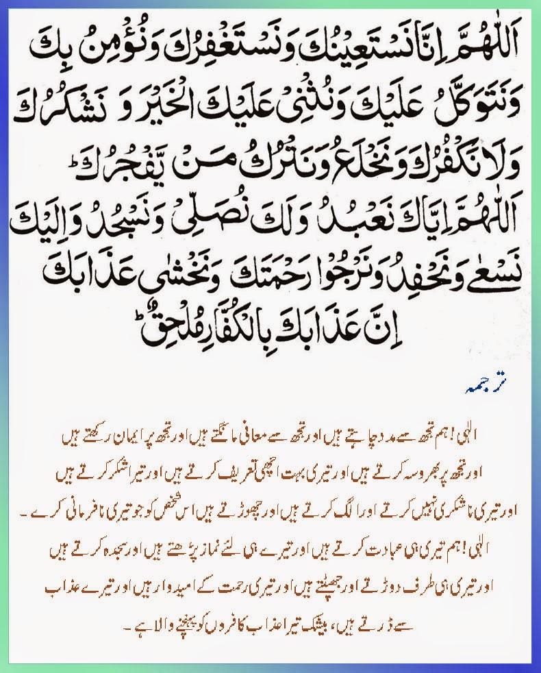 dua qunoot with urdu translation