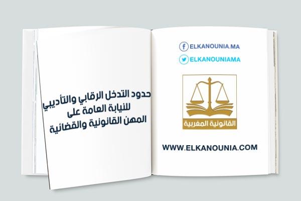 حدود التدخل الرقابي والتأديبي للنيابة العامة على المهن القانونية والقضائية