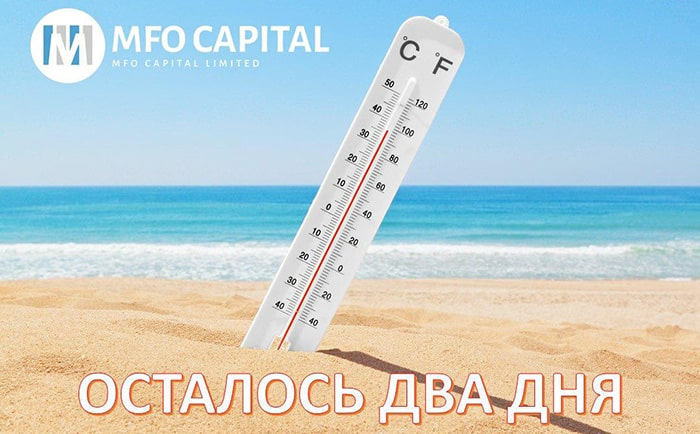 Новости от MFO Capital Limited