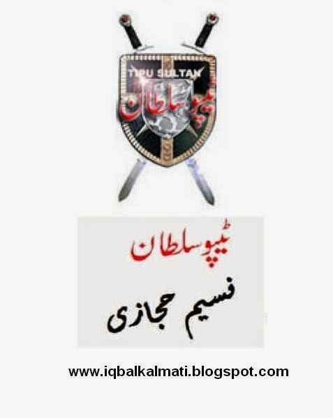 Tipu Sultan By Naseem Hijazi