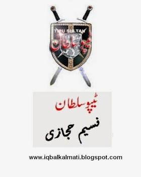 Tipu Sultan By Naseem Hijazi  Urdu Novel PDF Free Download in Urdu