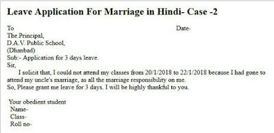 leave application for marriage in english